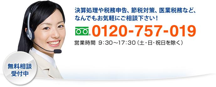 東京(渋谷)の税理士に関することなら、いつでもお気軽にご相談下さい。 0120-757-019